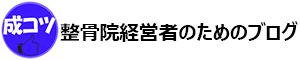 【成コツ】整骨院経営者のためのブログ