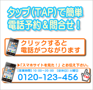 sumaho_tap