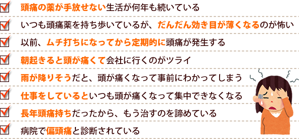 zutuu_nayami002