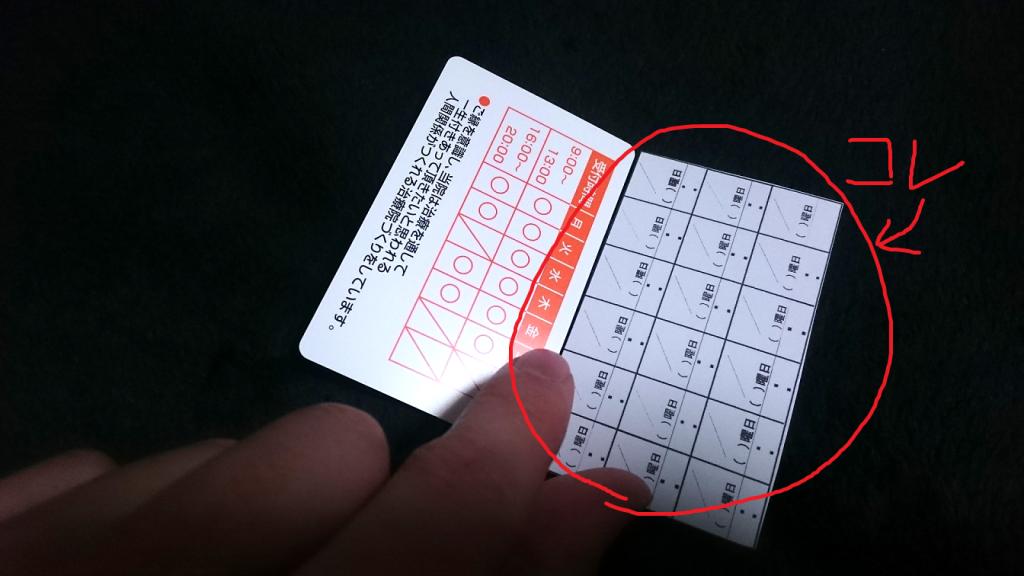 通院指導カード参考